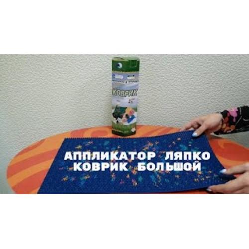 Аппликатор  Ляпко Коврик