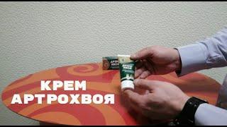 Крем АртроХвоя